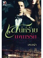 เสน่ห์ร้ายบงการรัก / เทเรน่า :: ค่าเช่า 31 ฿ (Romantic) B000016808