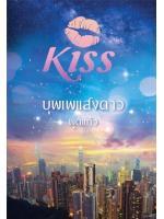 บุพเพแสงดาว / พุดแก้ว :: มัดจำ 339 ฿, ค่าเช่า 67 ฿ (Kiss สื่อวรรณกรรม) B000015957