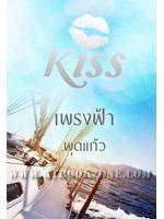 เพรงฟ้า / พุดแก้ว :: มัดจำ 339 ฿, ค่าเช่า 67 ฿ (Kiss)
