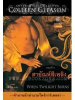 สายัณห์สีเพลิง - เล่ม 4 ชุด ตำนานนักล่าแวมไพร์การ์เดลลา (When Twilight Burns , Gardella Vampire Chronicles#4) / คอลลีน กลีสัน (Colleen Gleason) ; เฟิร์น (แปล) :: มัดจำ 265 ฿, ค่าเช่า 53 ฿ (แก้วกานต์ - Paranormal Romance) B000010752