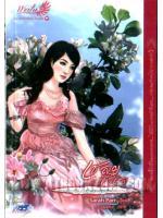 เชลยหัวใจ (Renegade) / ซาราห์ แพร์ (Sarah Parr); Naples(แปล) :: มัดจำ 229 ฿, ค่าเช่า 45 ฿ (อินเลิฟ ชุด พาฝัน-Mirage) FF_IL_0004