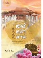 หงส์หน้าม่าน / Ana K :: ค่าเช่า 56 ฿ (Princess) B000017278