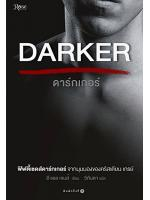 ดาร์กเกอร์ - ฟิฟตี้เชดส์ดาร์กเกอร์ จากมุมมองของคริสเตียน เกรย์ (Darker (Fifty Shades as Told by Christian, #2)) / อี แอล เจมส์ (E.L. James) ; วิกันดา (แปล) :: ค่าเช่า 85฿ (Rose Publishing) B000016549