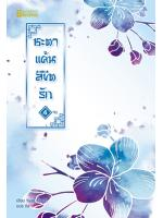 ชะตาแค้นลิขิตรัก เล่ม 4 (จบ) / Yuan Bao Er ; ฉินฉง (แปล) :: ค่าเช่า 64 ฿ (happy banana) B000016950
