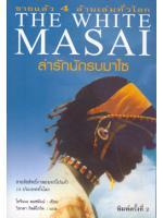 The White Masai ล่ารักนักรบมาไซ (The White Masai) / โครินเน ฮอฟมันน์ (โครินเน ฮอฟมันน์); วิภาดา กิตติโกวิท(แปล)(แปล) :: มัดจำ 350 ฿, ค่าเช่า 70 ฿