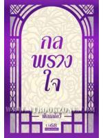 กลพรางใจ / พิณณ์อวี :: มัดจำ 170 ฿, ค่าเช่า 34 ฿ (1168 publishing)