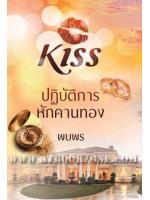 ปฏิบัติการหักคานทอง / พบพร :: มัดจำ 0 ฿, ค่าเช่า 69 ฿ (Kiss)