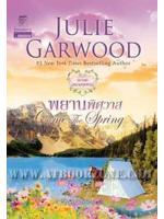 พยานพิศวาส - ล.3 หนามกุหลาบ (Come the Spring) / จูลี่ การ์วูด (Julie Garwood) ; พิชญา (แปล) :: มัดจำ 285 ฿, ค่าเช่า 57 ฿ (แก้วกานต์ - historical romance)