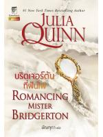 บริดเจอร์ตันที่ฝันใฝ่ - ชุด บริดเจอร์ตัน เล่ม 4 (Romancing Mister Bridgerton) / จูเลีย ควินน์ (Julia Quinn) ; มัณฑุกา (แปล) :: ค่าเช่า 59 ฿ (แก้วกานต์) B000016941