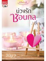 บ่วงรักซ่อนกล (ชุด หัวใจต่างสี) / ลินิน :: มัดจำ 270 ฿, ค่าเช่า 54 ฿ (smart book) B000015608