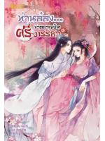 ท่านอ๋อง...ข้าอยากเป็นศรีภรรยา เล่ม 3 (จบ) / Wu Shi Yi ; เหมยสี่ฤดู (แปล) :: ค่าเช่า 64 ฿ (happy banana) B000016951