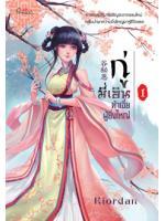 กู่มี่เอิน ต้าเจี่ยผู้ยิ่งใหญ่ เล่ม 1 / Riorden :: ค่าเช่า 66 ฿ (Princess) B000017186