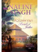หัวใจพิพากษา - ล.8 พลังแห่งรัก (Bonds of Justice , Psy-Changeling Series #8) / Nalini Singh ; วาลุกา (แปล) :: มัดจำ 295 ฿, ค่าเช่า 59 ฿ (แก้วกานต์ - paranormal romance)