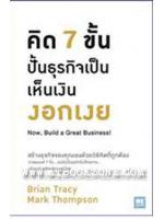 คิด 7 ขั้น ปั้นธุรกิจเป็น เห็นเงินงอกเงย (Now, Build a Great Business) / Brian Tracy , Mark Thompson :: มัดจำ 195 ฿, ค่าเช่า 39 ฿ (we learn) B000011178