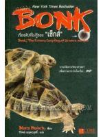 Bonk เรื่องลับที่ไม่รู้ของ เซ็กส์ (Bonk) / แมรี่ โรช (Mary Roach) ; วิโรจน์ เบญจกะสุทธิ์ (แปล) :: มัดจำ 0 ฿, ค่าเช่า 59 ฿ (core function) B000010944