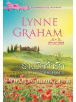 รางวัลท้ารัก (Challenging Dante) / ลินน์ เกรแฮม (Lynne Graham) ; สีตา (แปล) :: มัดจำ 160 ฿, ค่าเช่า 32 ฿ (grace publishing - contemporary romance)