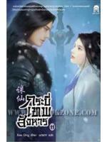 กระบี่เทพสังหาร ล.11 / Xiao Ding ; มดแดง (แปล) :: มัดจำ 199 ฿, ค่าเช่า 39 ฿ (enter book)