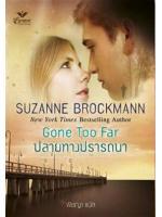 ปลายทางปรารถนา - ล.6 ชุด Troubleshooters (Gone Too Far) / ซูซานน์ บรอคแมนน์ (Suzanne Brockmann) ; พิชญา (แปล) :: มัดจำ 420 ฿, ค่าเช่า 84 ฿ (เกรซ พับลิชชิ่ง - Romantic Suspend)
