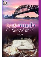 ซ่อนรักจำนนใจ / ตะวัน :: มัดจำ 369 ฿, ค่าเช่า 73 ฿ (Romantic) B000015906