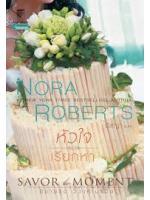 หัวใจเรียกหา ล.3 ชุด วิวาห์เนรมิต / นอร่า โรเบิร์ตส์ (Nora Roberts) ; พิชญา (แปล) :: มัดจำ 285 ฿, ค่าเช่า 57 ฿ (แก้วกานต์ - contemporary romance) B000015759