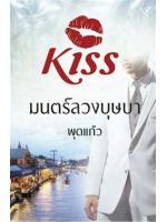 มนตร์ลวงบุษบา / พุดแก้ว :: มัดจำ 329 ฿, ค่าเช่า 65 ฿ (Kiss) B000015651