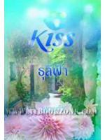 ธุลีสีฟ้า / พุดแก้ว :: มัดจำ 319 ฿, ค่าเช่า 63 ฿ (Kiss)