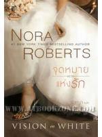 จุดหมายแห่งรัก - ล.1 ชุด วิวาห์เนรมิต (Vision in White) / นอร่า โรเบิร์ตส์ (Nora Roberts) ; พิชญา (แปล) :: มัดจำ 285 ฿, ค่าเช่า 57 ฿ (แก้วกานต์ - contemporary romance)