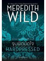 จุมพิตมัดใจ (นิยายชุด เดอะแฮกเกอร์ 2) (HARDPRESSED) / เมริดิธ ไวลด์ (Meredith Wild) ; ปิยะฉัตร (แปล) :: มัดจำ 240 ฿, ค่าเช่า 48 ฿ (แก้วกานต์ - Contemporary Romance)