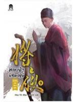 สยบฟ้าพิชิตปฐพี ล.9 / Mao Ni ; มดแดง (แปล) :: มัดจำ 209 ฿, ค่าเช่า 41 ฿ (enter book) B000015442