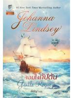 จอมใจกัปตัน ล.3 ชุดมาลอรี่ (Gentle Rogue , Malory-Anderson Family #3 ) / โจฮันนา ลินด์ซีย์ (Johanna Lindsey) ; พิชญา (แปล) :: มัดจำ 0 ฿, ค่าเช่า 59 ฿ (แก้วกานต์ - historical romance) B000015818