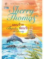 แผนร้ายซ่อนรัก (Beguiling the Beauty) / เชอร์รี่ โธมัส (Sherry Thomas) ; กัญชลิกา (แปล) :: มัดจำ 245 ฿, ค่าเช่า 49 ฿ (แก้วกานต์ - Historical Romance)