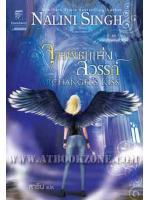 จุมพิตแห่งสวรรค์ - ล.2 ชุดเทพบุตรแดนสวรรค์ (Angels' Blood , Guild Hunter#2) / นลินี ซิงห์ (Nalini Singh) ; สาริน (แปล) :: มัดจำ 295 ฿, ค่าเช่า 59 ฿ (แก้วกานต์ - Paranormal Romance) B000012092