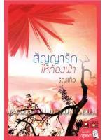 สัญญารักให้ก้องฟ้า / ริณแก้ว :: มัดจำ 0 ฿, ค่าเช่า 50 ฿ (Love Story Station) B000009599