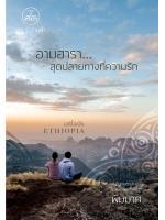 อามฮารา...สุดปลายทางที่ความรัก / พิมมาศ :: มัดจำ 360 ฿, ค่าเช่า 72 ฿ (ที่รัก) B000016219
