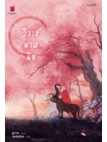 วิวาห์พาฬนิล / มู่ตาน :: ค่าเช่า 48 ฿ (รักคุณ) B000016860