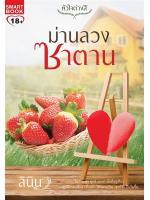 ม่านลวงซาตาน (ชุด หัวใจต่างสี) / ลินิน :: มัดจำ 270 ฿, ค่าเช่า 54 ฿ (smart book) B000015601