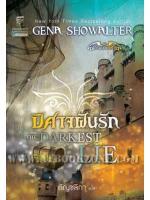 ปีศาจฝันรัก - ล.6 ชุด นักรบเทพปีศาจ (The Darkest Lie , Lords of the Underworld #6) / จีน่า โชวอลเตอร์ (Gena Showalter) ; กัญชลิกา (แปล) :: มัดจำ 330 ฿, ค่าเช่า 66 ฿ (แก้วกานต์ - paranormal romance) B000014354