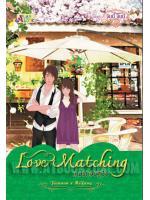 Love Matching เกมรักจับคู่ปิ๊ง ล.1 / จินนี่ จินนี่ :: มัดจำ 0 ฿, ค่าเช่า 38 ฿ (ฟิสิกส์เซ็นเตอร์ (Physics Center) - Asian Love) FT_PH_0011_01