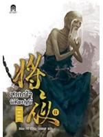 สยบฟ้าพิชิตปฐพี 11 / Mao Ni ; มดแดง (แปล) :: มัดจำ 229 ฿, ค่าเช่า 45 ฿ (พิมพ์คำ) B000015724