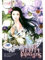 ดวงใจในเพลิงมาร-ล.5 ชุดหวานรักตระกูลแมคลีน (The Laird Who Loved Me ,The MacLeans Book 5) / คาเรน โฮว์คินส์ (Karen Hawkins); นุชนพินท์(แปล) :: มัดจำ 179 ฿, ค่าเช่า 35 ฿ (อินเลิฟ ชุด พาฝัน-Mirage) FF_IL_0001_05