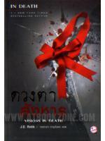 ดวงตาสังหาร - ล.19 ชุด In Death (Visions in Death, In Death #19) / เจ.ดี. ร็อบบ์ (นอร่า โรเบิร์ดส์ ) (J. D. Robb(Nora Roberts)); วรรณภา จารุมัยพร(แปล) :: มัดจำ 335 ฿, ค่าเช่า 67 ฿ (เพิร์ล พับลิชชิ่ง-Romantic Suspense) FF_PR_0013_19