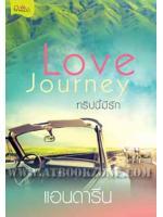 Love Journey ทริปนี้มีรัก / แอนดารีน :: มัดจำ 240 ฿, ค่าเช่า 48 ฿ (princess)