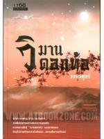 วิมานดอกท้อ / วรรณศุกร์ :: มัดจำ 199 ฿, ค่าเช่า 39 ฿ (1168 Publishing - Platinum Collection) FT_11_0019