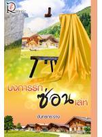 บงการรักซ่อนเล่ห์ / จันทร์กระจ่าง :: ค่าเช่า 61 ฿ (Romantic) B000016769