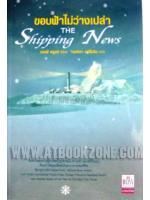 ขอบฟ้าไม่ว่างเปล่า (The Shipping News) / แอนนี พรูลซ์ (ANNIE PROULX); เจนจิรา เสรีโยธิน(แปล) :: มัดจำ 265 ฿, ค่าเช่า 53 ฿