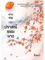 ปราชญ์จอมนาง เล่ม 4 ชุด ผ่านภพ / อิณตรา :: ค่าเช่า 70 ฿ (ทำมือ) B000017085