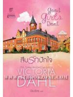 สืบรักปักใจ - ชุด พี่น้องโดโนแวน เล่ม 1 (Good Girls Don't) / วิกตอเรีย ดาห์ล (Victorial Dahl) ; ปิยะฉัตร (แปล) :: มัดจำ 265 ฿, ค่าเช่า 53 ฿ (แก้วกานต์ - contemporary romance)