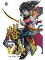 สยบฟ้าพิชิตปฐพี ล.1 / Mao Ni ; มดแดง (แปล) :: มัดจำ 219 ฿, ค่าเช่า 43 ฿ (enter book) B000015457