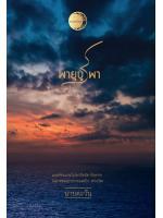 พายุบูรพา - ชุดราชสีห์ ล.3 / นายตะวัน :: มัดจำ 350 ฿, ค่าเช่า 70 ฿ (แสงจันทร์นวล) B000016093
