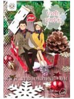 บ่วงรักมารร้าย / ไป๋หลิง ; ชุนหลิน (แปล) :: มัดจำ 129 ฿, ค่าเช่า 25 ฿ (jamsai - cookie)